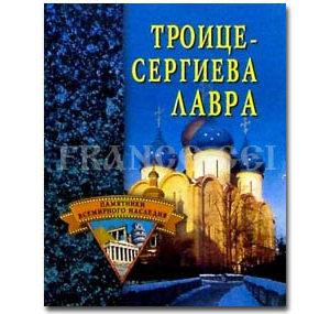Laure de la Trinité-Saint-Serge à Serguiev Posad (russe)