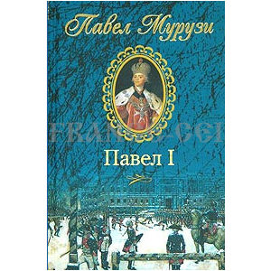 MOUROUSY Paul : Le tsar Paul I-er (en russe)