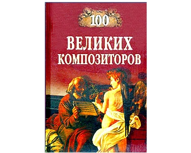 100 grands compositeurs (en russe)