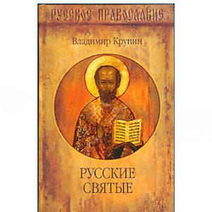 Les saints russes (en russe)