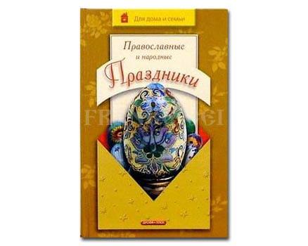 Les fêtes populaires et orthodoxes (russe)