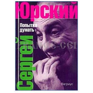 YOURSKI Sergei : Tentative de penser (en russe)