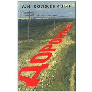 Soljénitsyne Alexandre : Ma chère route (en russe)