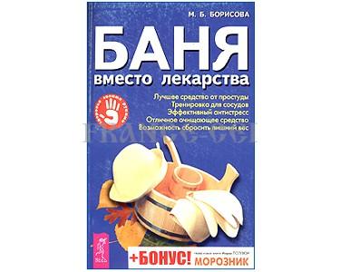 La vertu du bain russe (en russe)