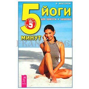 5 minutes de yoga pour la santé (en russe)