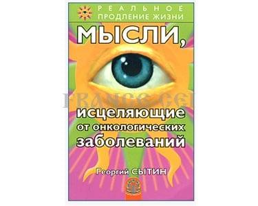 Pensées pour guérir le cancer (en russe)