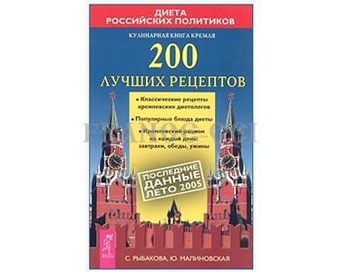 200 recettes du Kremlin (en russe)