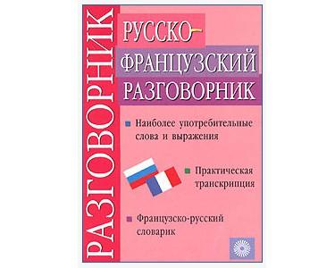 Guide de conversation russe – français (Rose)