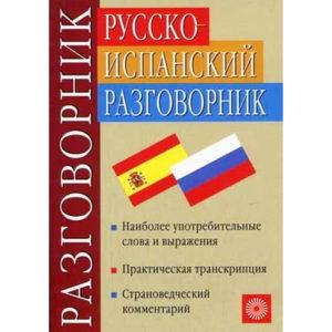 Guide de conversation russe-espagnol