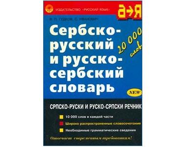 Dictionnaire serbe = russe, Recnik rusko-srpski, srpsko-ruski
