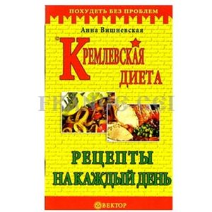 La diète et recettes du Kremlin (en russe)