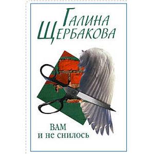Cherbakova Galina : Vam i ne snilos (russe)
