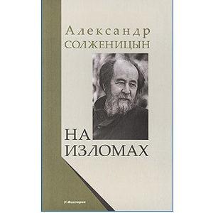 Soljénitsyne Alexandre : Dans les cassures (russe)