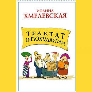 Chmielewska Ioanna: Traktat o odchudzaniu – Traktat o pokhudenii