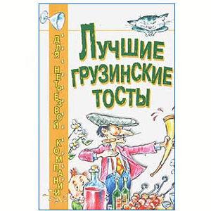 Meilleurs toasts de Géorgie (en russe)