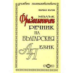 Dictionnaire phraséologique bulgare (en bulgare)