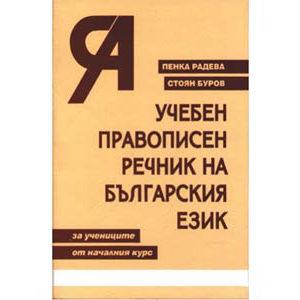 Dictionnaire d'écriture bulgare (en bulgare)