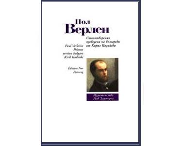 Verlaine Paul : Poésies (Livre bilingue français-bulgare)
