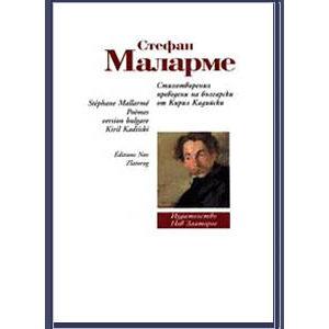 Mallarmé Stéphane : Poésies (Livre bilingue français-bulgare)