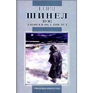 GOGOL : Le Nez. Le Manteau (en bulgare) Autres récits