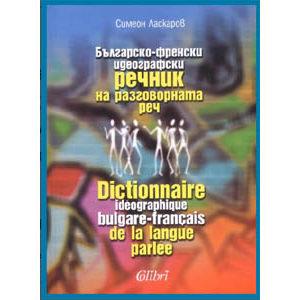 Dictionnaire idéographique bulgare-français de la langue parlée