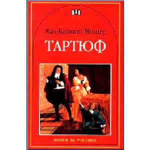 Molière : Le Tartuffe (en bulgare)