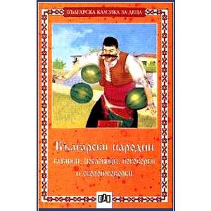 Dictons, proverbes populaires bulgares (en bulgare) Orange
