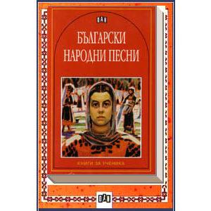 Chansons traditionnelles populaires bulgares (en bulgare) Orange