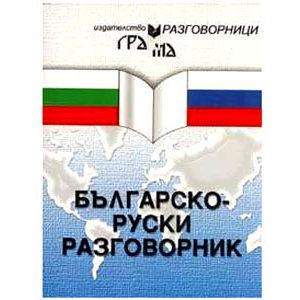Guide de conversation bulgare-russe