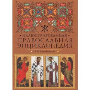 Encyclopédie illustrée orthodoxe (Pravoslavnaia)