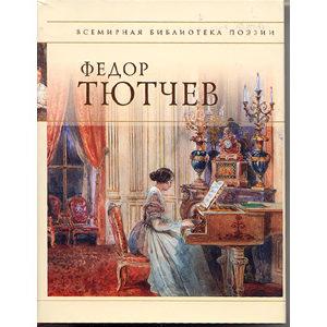 Tyutchev Fedor : La poésie russe (en russe)