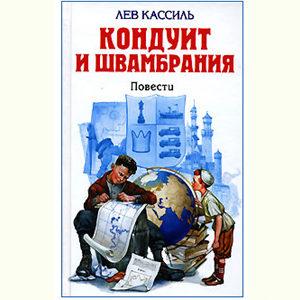 Kassil Lev : Conduita et Chvambrania (en russe)