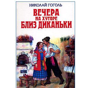GOGOL Nicolas : Soirées du hameau près de Dikanka… (russe)