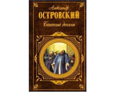OSTROVSKI Alexandre : L'Argent fou, pièces (russe)