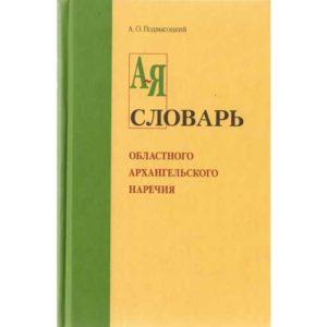 Словарь Областного Архангельского Наречия
