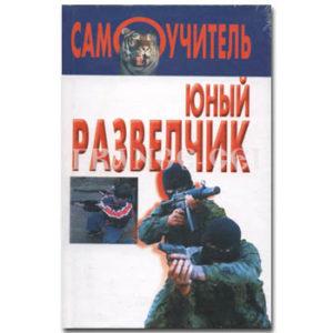 Manuel pour devenir un jeune commando (russe)