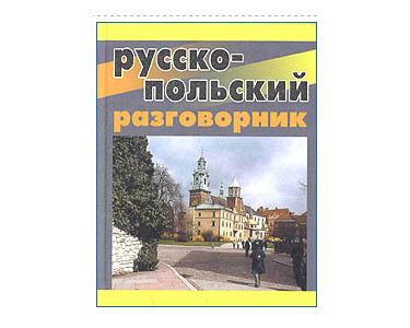 Guide de conversation russe – polonais