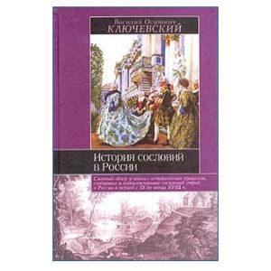 Klioutchevski : Histoire des couches sociales 'soslovi' (russe)
