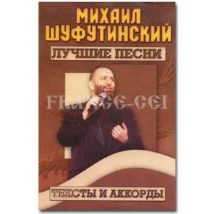 Les meilleures chansons de Mikhail Choufoutinsky (russe)