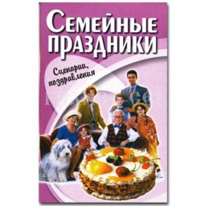 Les fêtes familiales (russe)