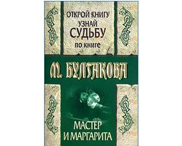BOULGAKOV Mikhaïl : Destin selon 'Le Maître et Marguerite' Otkro