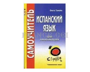Manuel de l'espagnol pour les russophones (en russe)