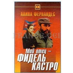 Alina Fernandez : Mon père Fidel Castro (en russe)