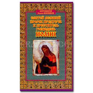 Saint Ioann Predtecha (russe)