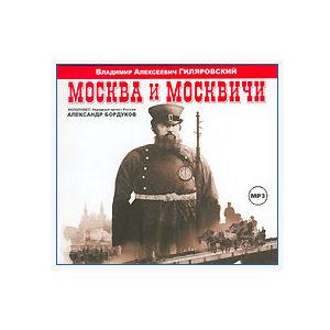 Écoutons en russe Guiliarovski 'Moscou et Moscovites' 13h