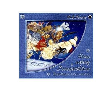 Écoutons en russe : GOGOL : La nuit de Noël 2 CD