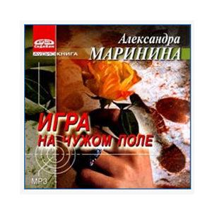 MP3 Écoutons en russe : MARININA : Jeux dans le champs adverse 9