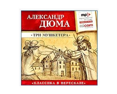 Écoutons en russe : DUMAS Alexandre : Les 3 Mousquetaires