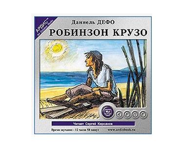Écoutons en russe : Defoe Daniel : 'Robinson Crusoe'
