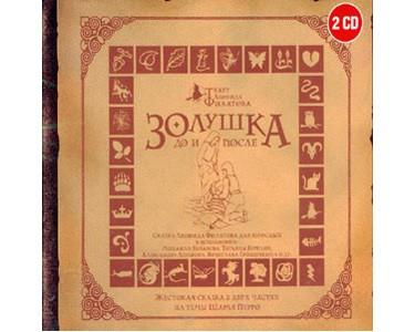 Écoutons en russe : FILATOV : Fables pour adultes 'Zoluchka